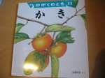 Kaki, persimmons, Japanese textbook, Yazama Yoshiko
