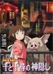 """Japanese poster for """"Spirited Away"""""""